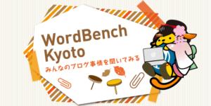 wordbenchkyoto_1119