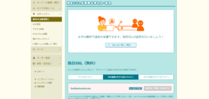 ロリポップ!ユーザー専用ページ 独自SSL証明書
