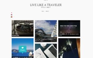 元のレイアウト_LIVE LIKE A TRAVELER 旅するように暮らす