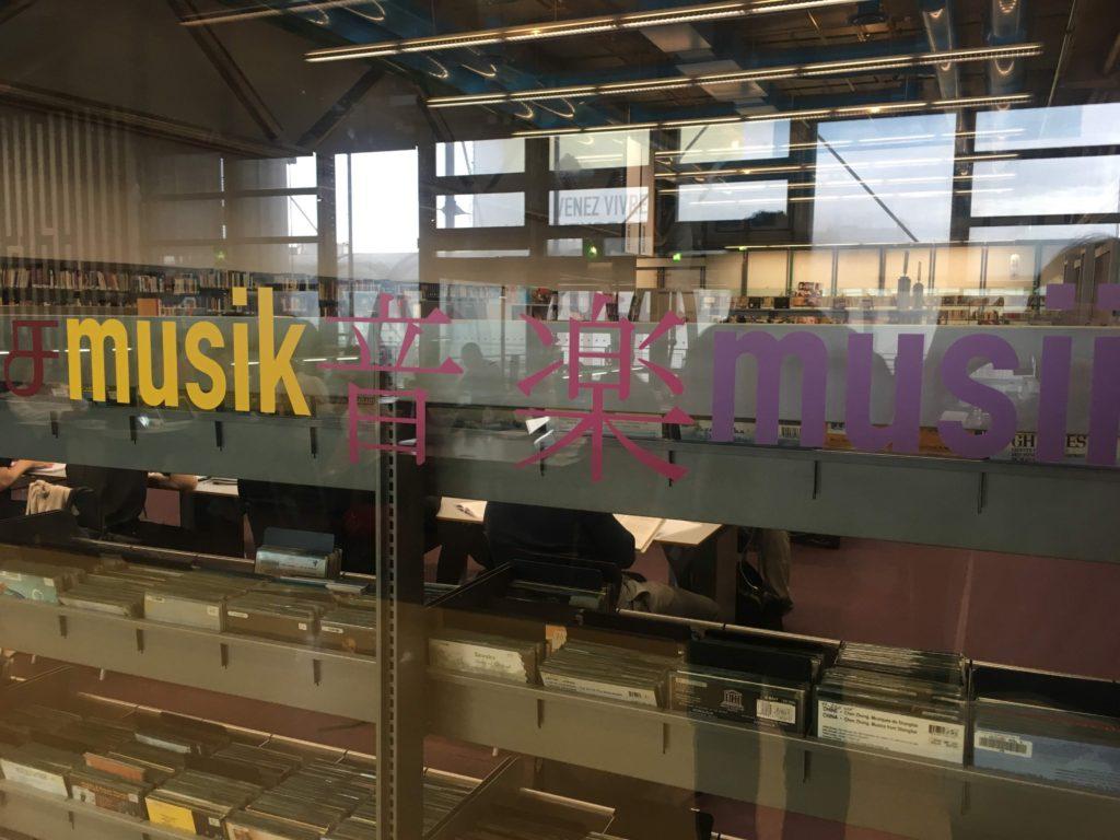 フランス-パリ-ポンピドゥセンター図書館、音楽コーナー
